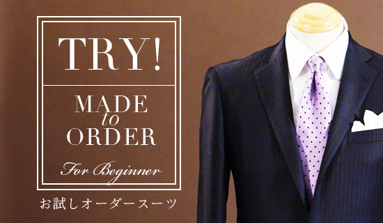 try_order_suit_main.png